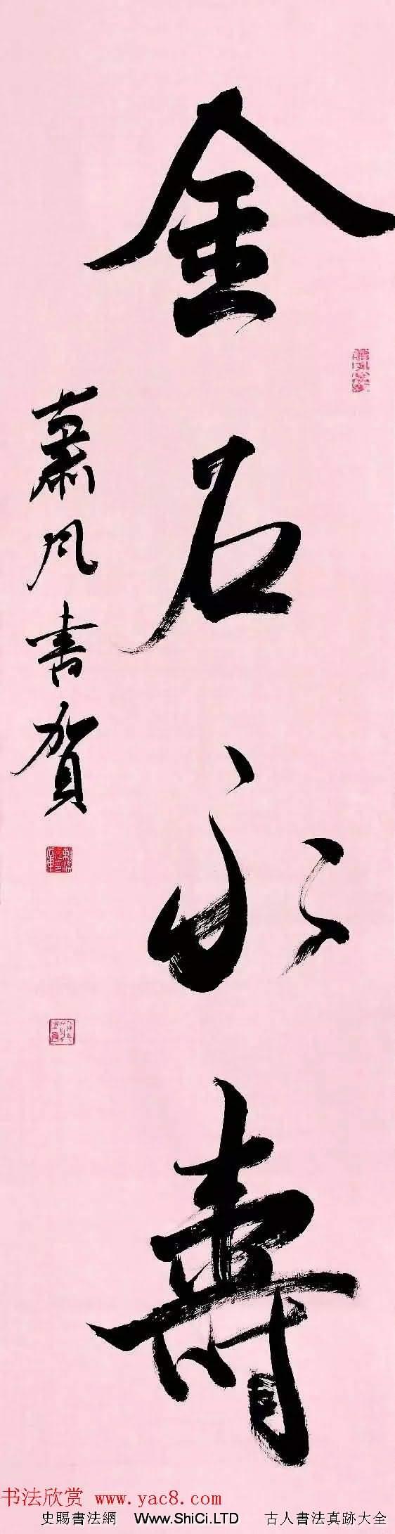 特邀15位書法家寫:壽如金石(共15張圖片)