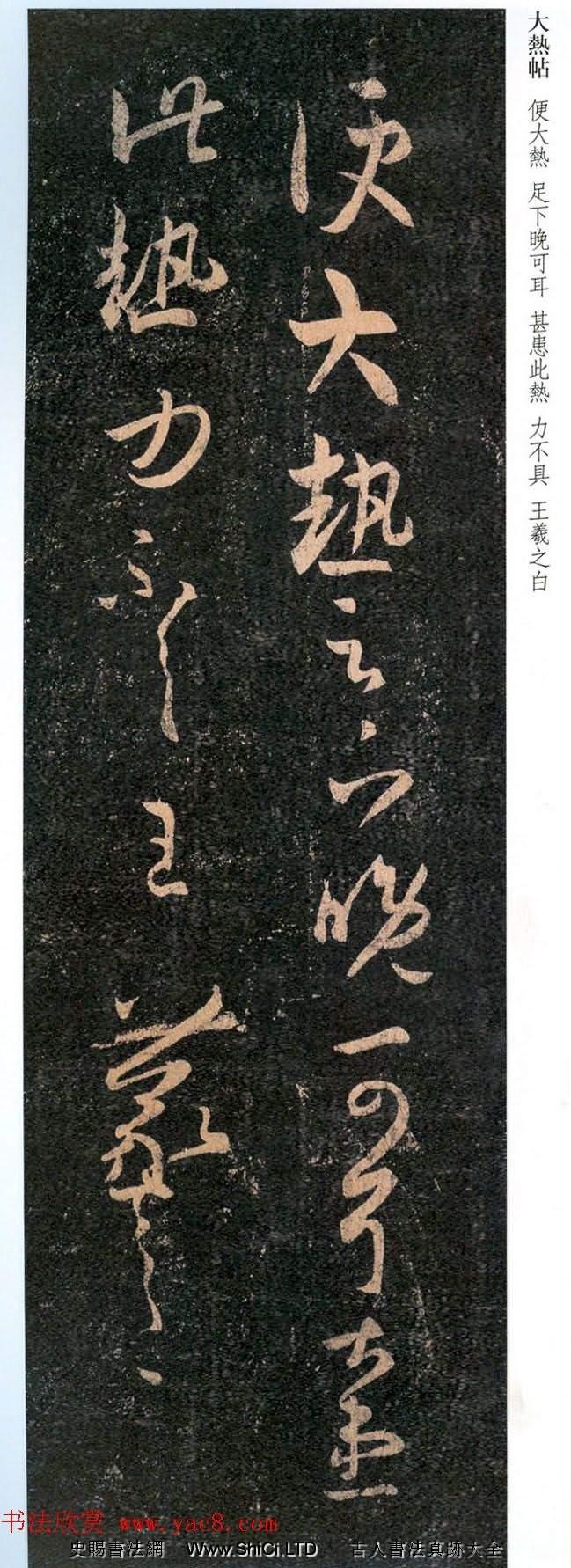 王羲之草書真跡欣賞《大熱帖》六種(共6張圖片)