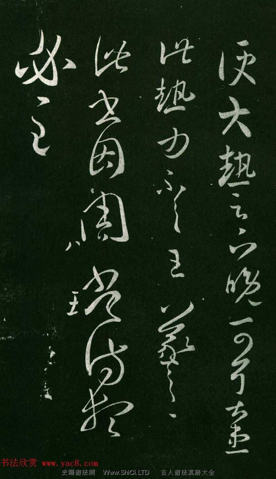 王羲之草書欣賞《大熱帖》六種