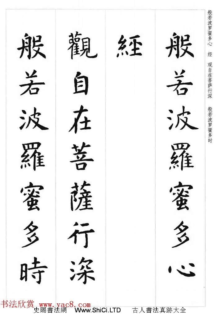 初唐著名書法家虞世南楷書集字心經(共11張圖片)