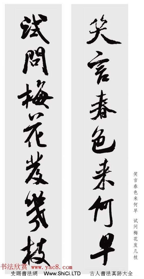 米芾行書集字七言對聯48幅(共48張圖片)