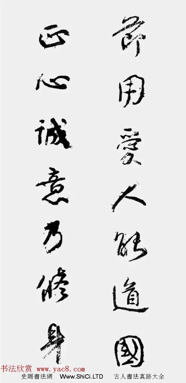唐顏真卿行書集字對聯10幅(共10張圖片)