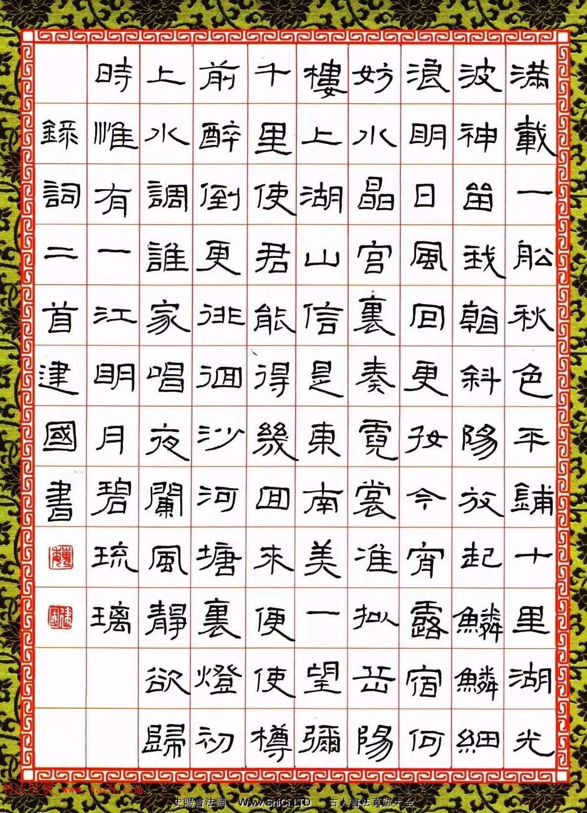 8090書藝組合硬筆書法作品真跡網絡展(共8張圖片)