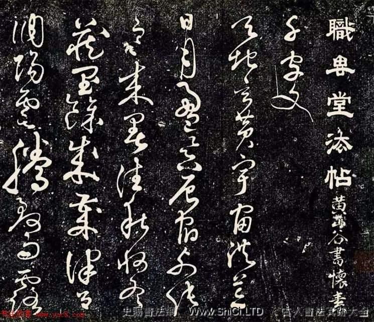 黃庭堅43歲草書《臨懷素千字文》明拓本(共20張圖片)