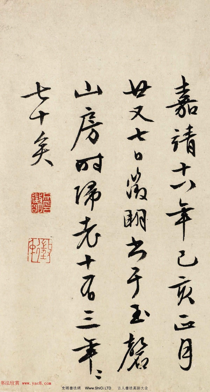 文征明70歲行草書法欣賞《歸去來辭》