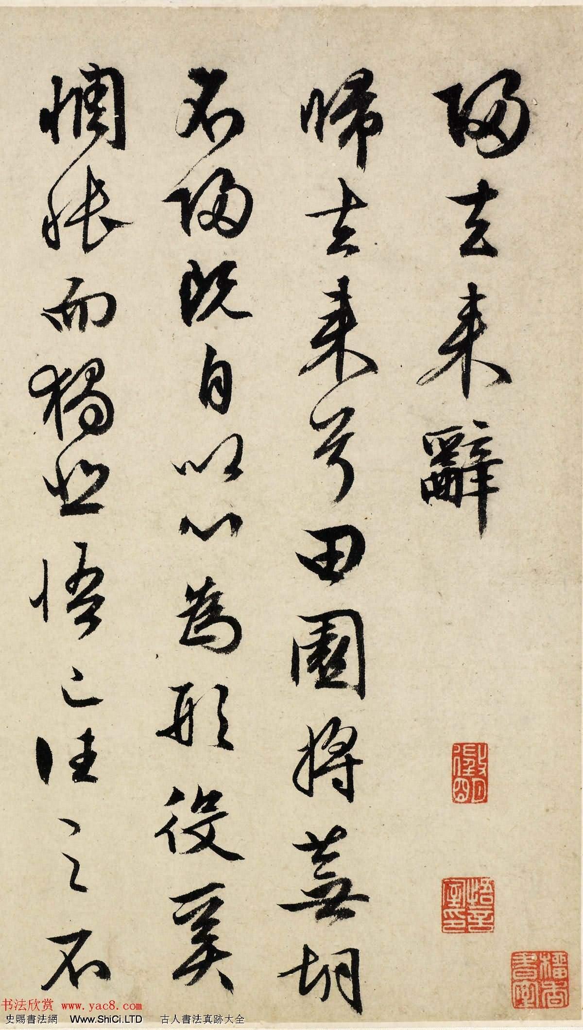 文徵明70歲行草書法真跡欣賞《歸去來辭》(共10張圖片)