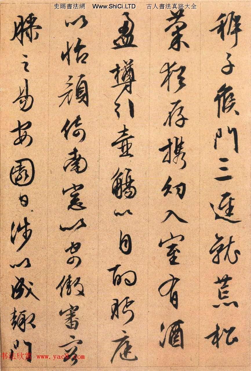 文征明83歲行草書法--文待詔真跡《歸去來兮辭》