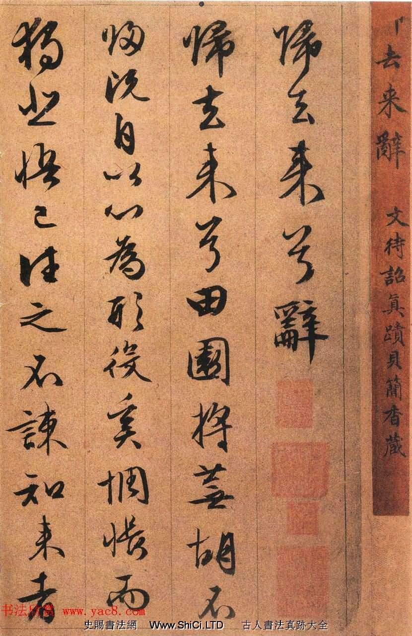 文徵明83歲行草書法--文待詔真跡字帖《歸去來兮辭》(共8張圖片)