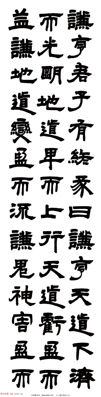 清代鄧石如隸書六條屏《周易謙卦》(共6張圖片)