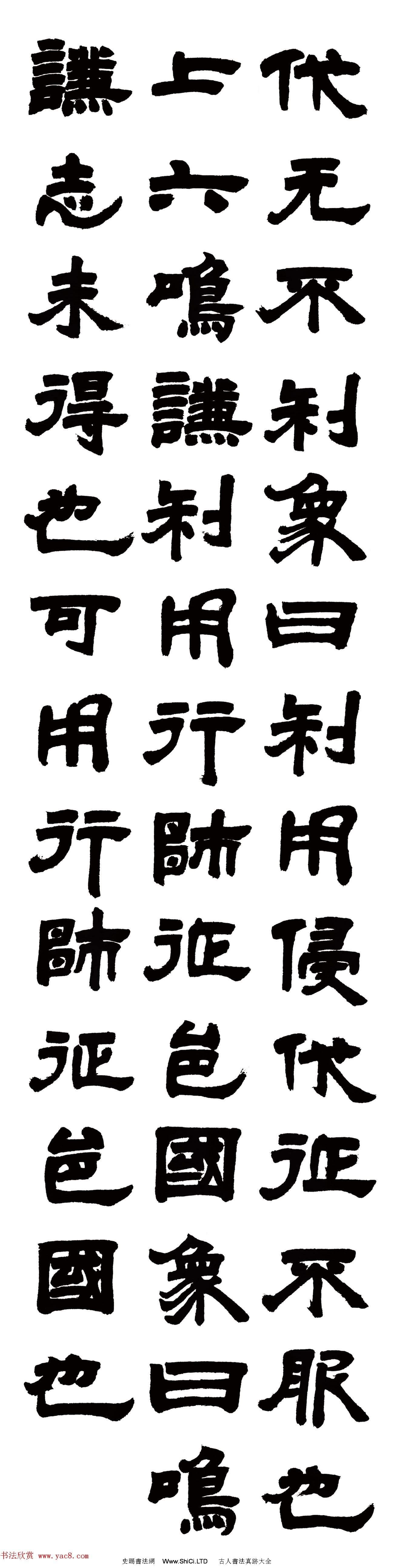 清代鄧石如隸書六條屏《周易謙卦》