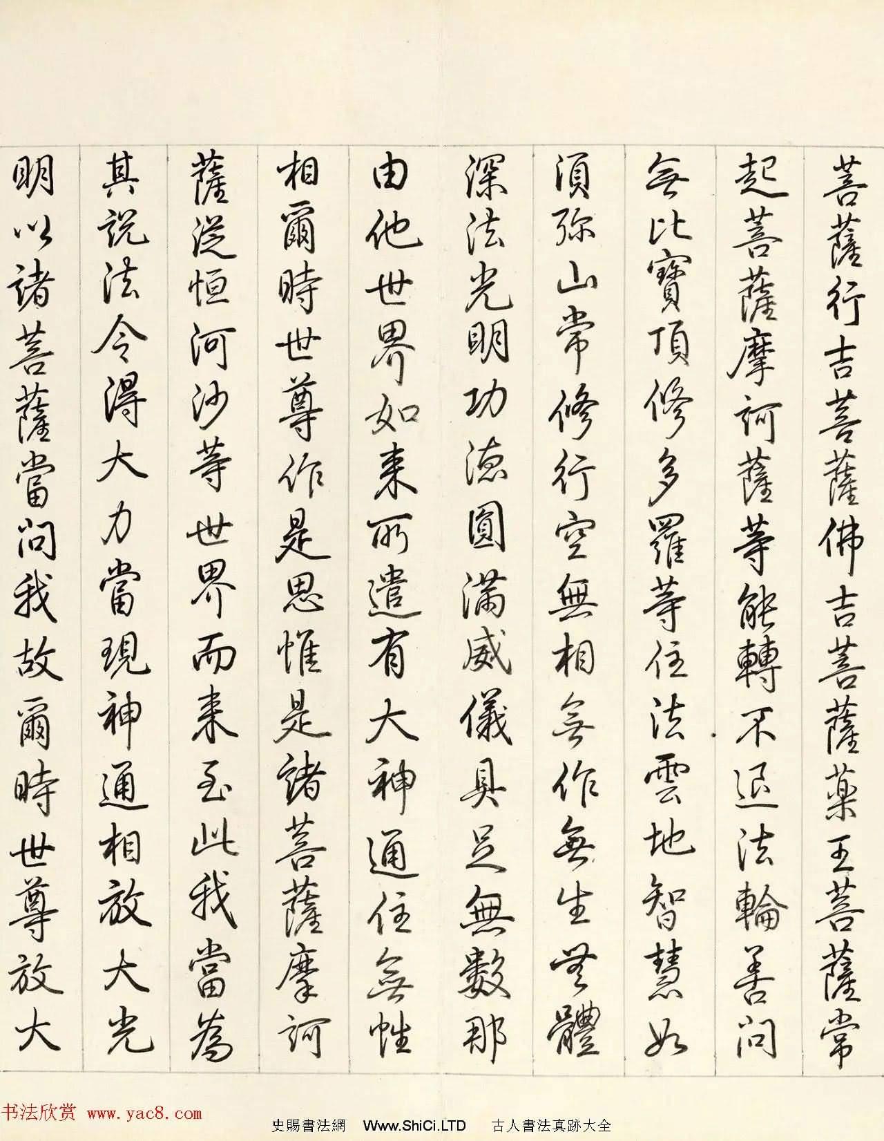 乾隆皇帝行書冊頁《御書智嚴經》