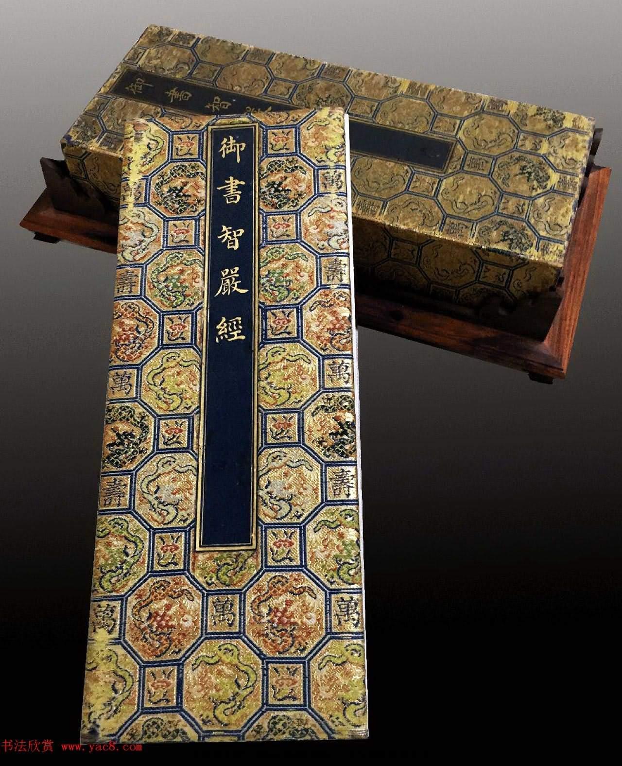 乾隆皇帝行書冊頁《御書智嚴經》(共21張圖片)