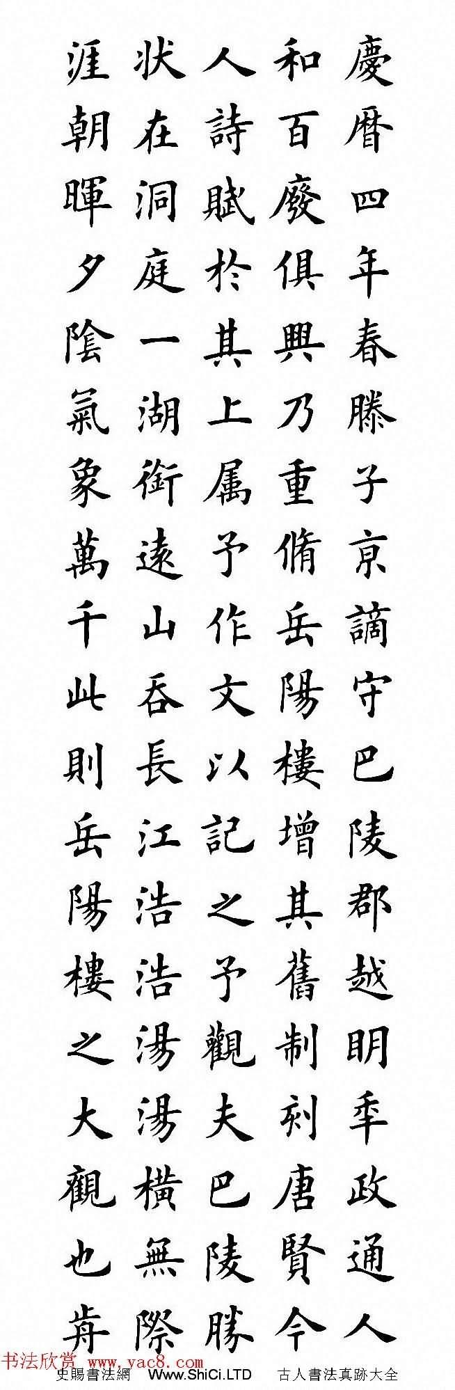 田英章楷書作品真跡《岳陽樓記》2種(共18張圖片)