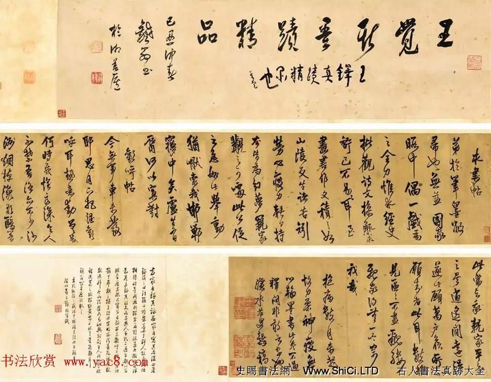 王鐸行草書法手卷字帖《求書帖+歡呼帖》(共9張圖片)