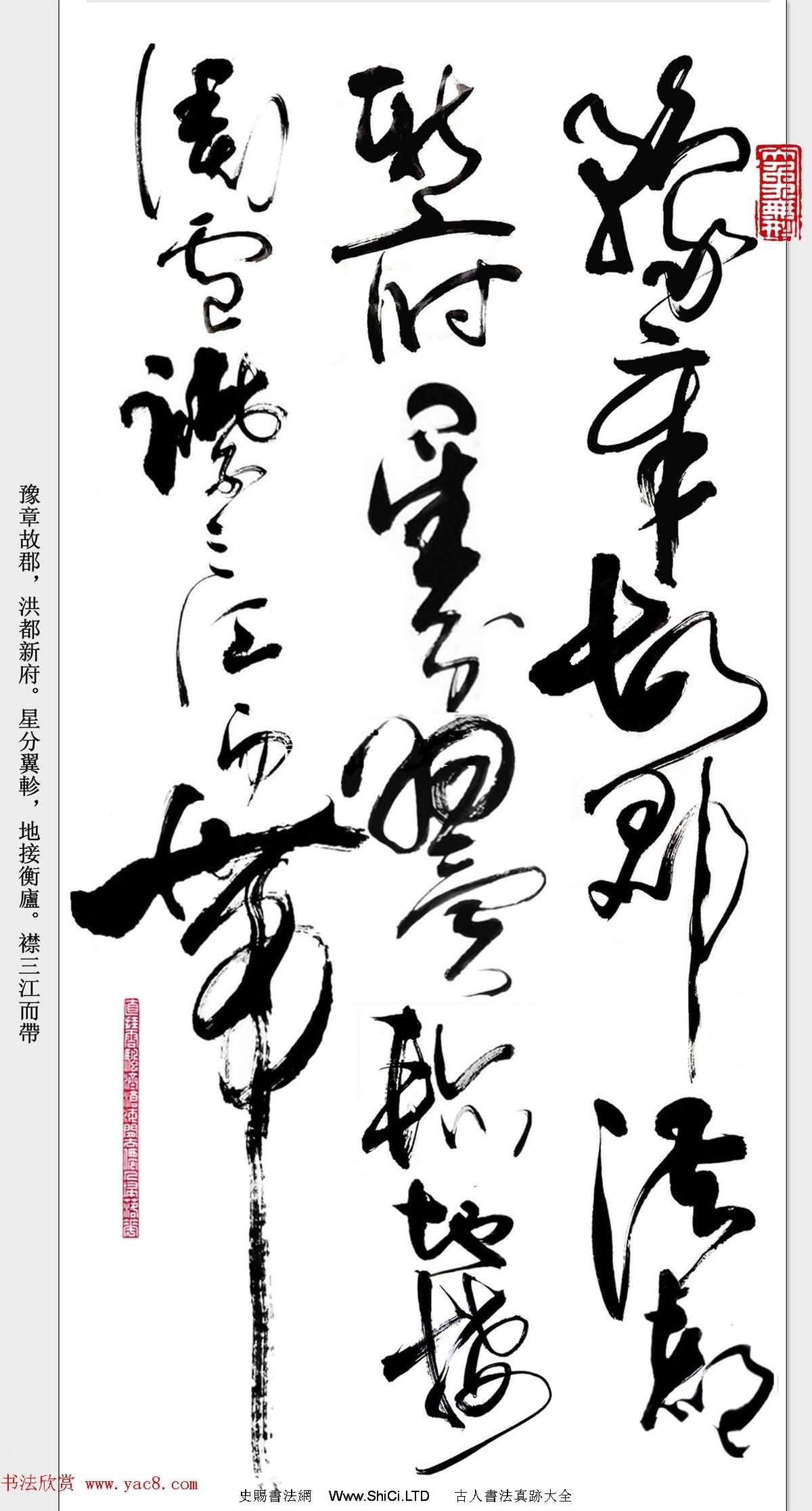 書法精粹字帖《亢銀中草書滕王閣序》(共21張圖片)