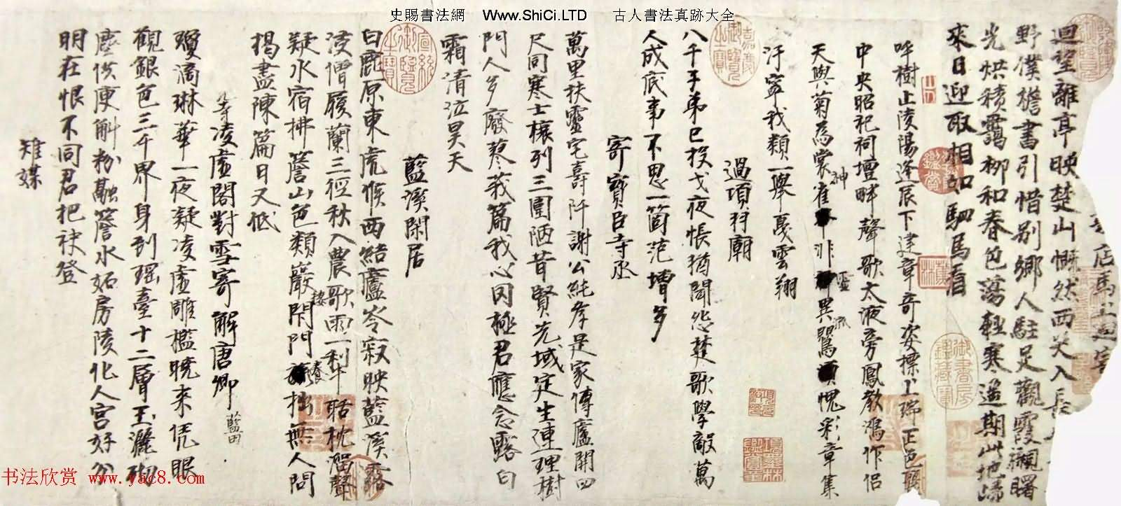 宋代陳洎行書《自書詩殘卷》(共4張圖片)