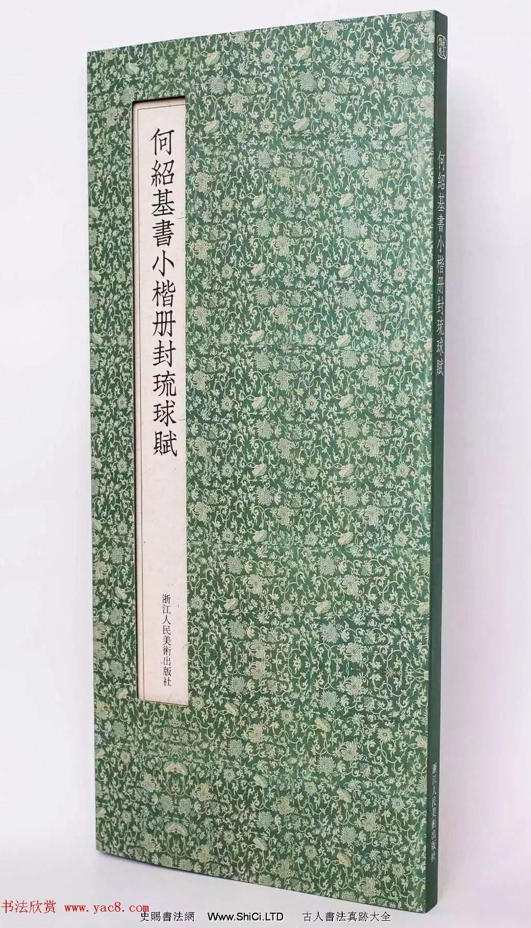 清代何紹基39歲小楷《冊封琉球賦》(共12張圖片)