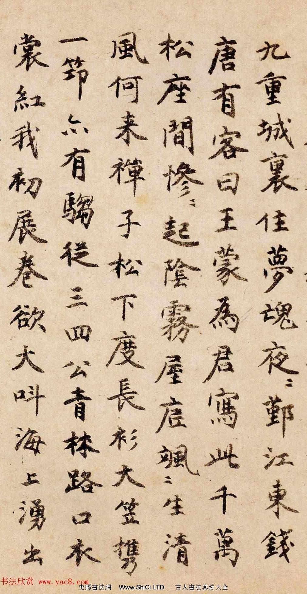 明代高僧宗泐書法題跋太白山圖卷