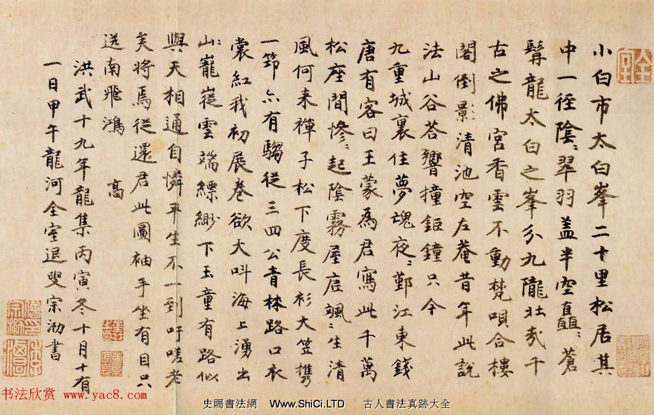 明代高僧宗泐書法題跋太白山圖卷(共7張圖片)
