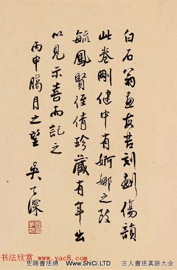 白石翁沈周書畫手卷《釣雪圖》附書法題跋