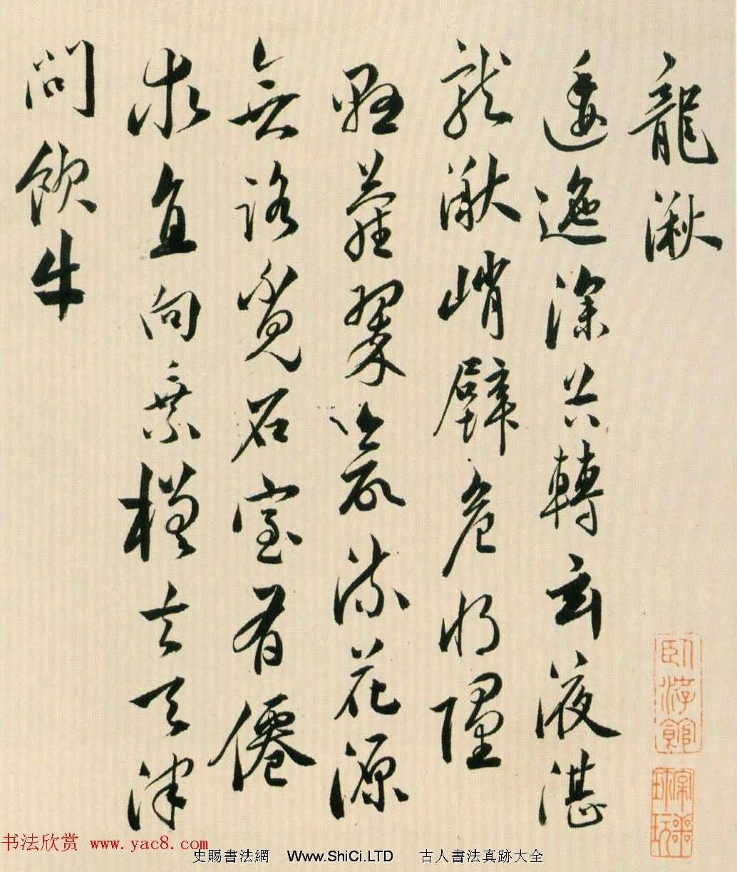 黃姬水行書妙品《雜詩九首詩卷》(共9張圖片)