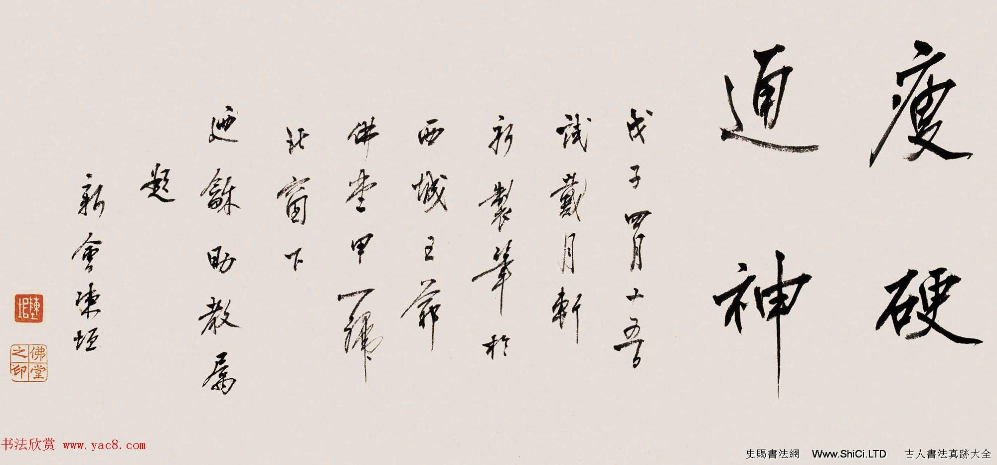 啟功師父陳垣書法墨跡真跡欣賞(共6張圖片)