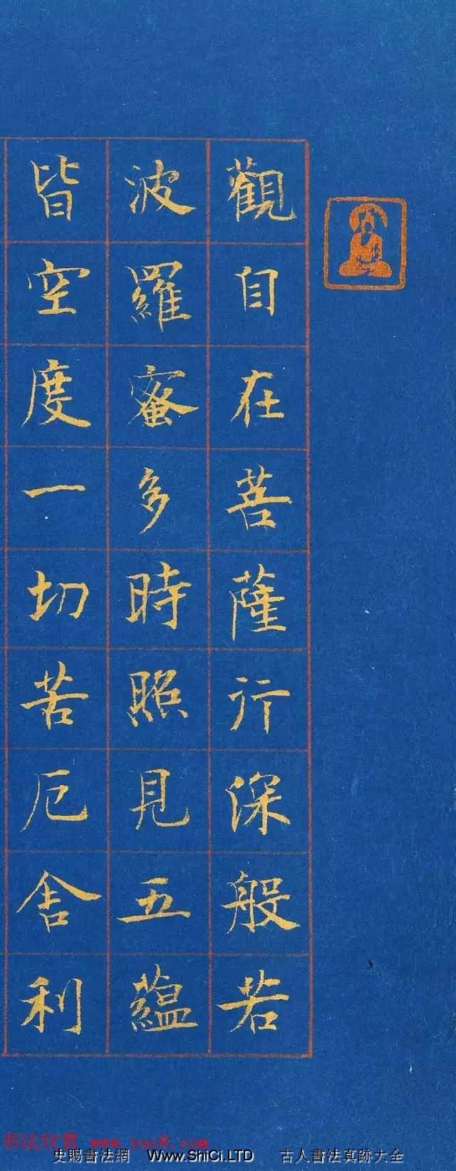帖學書家陳忠康小楷《心經》(共9張圖片)