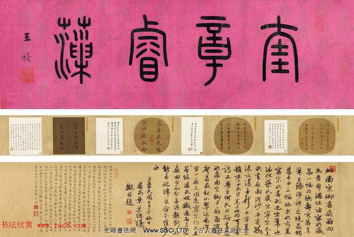 希世珍品書法手卷字帖《四朝宸翰--南宋皇帝御筆》(共15張圖片)