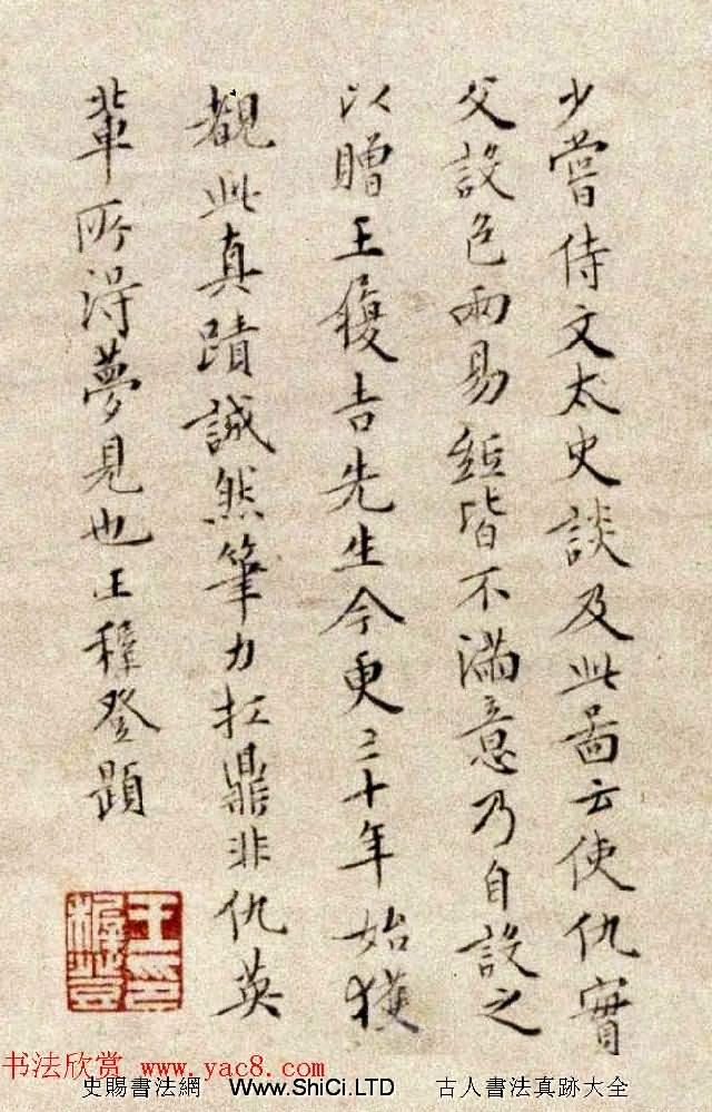 文征明48歲小楷字畫《湘君湘夫人圖》