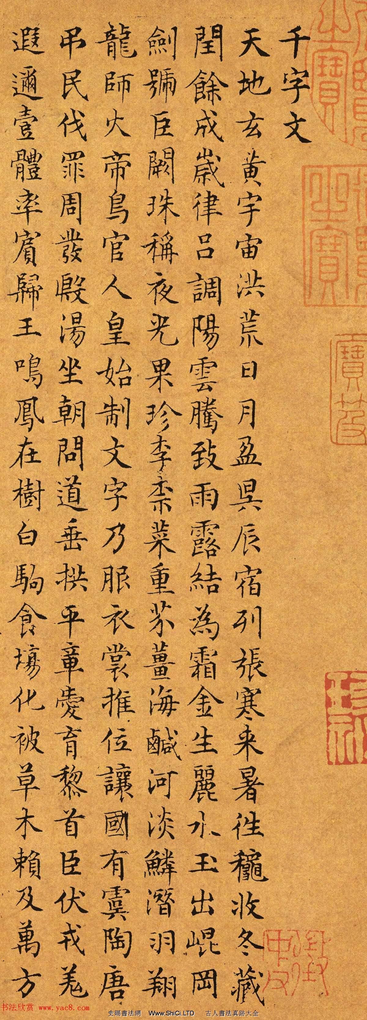 大書法家文徵明66歲小楷千字文(共6張圖片)