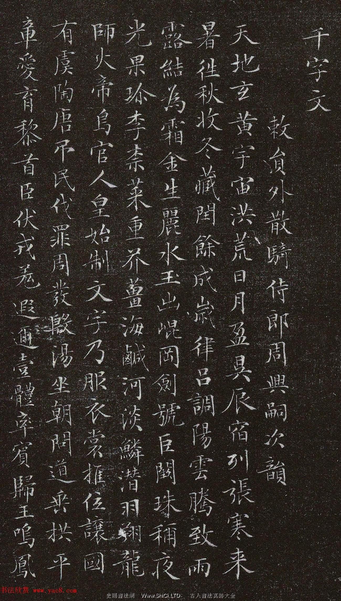 文徵明79歲書《小楷千字文》拓本(共6張圖片)