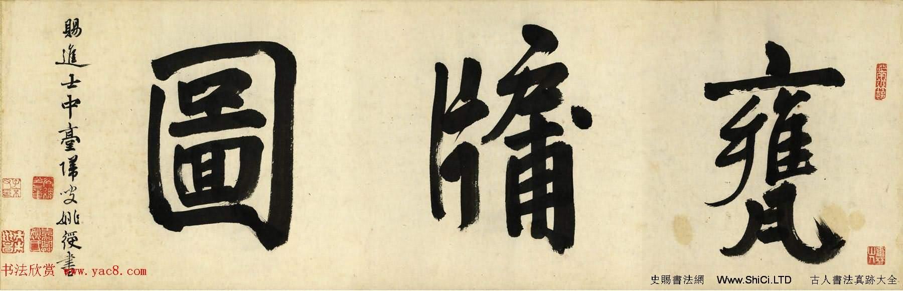 明代姚綬書法墨跡字帖《題趙孟頫書畫卷》(共5張圖片)