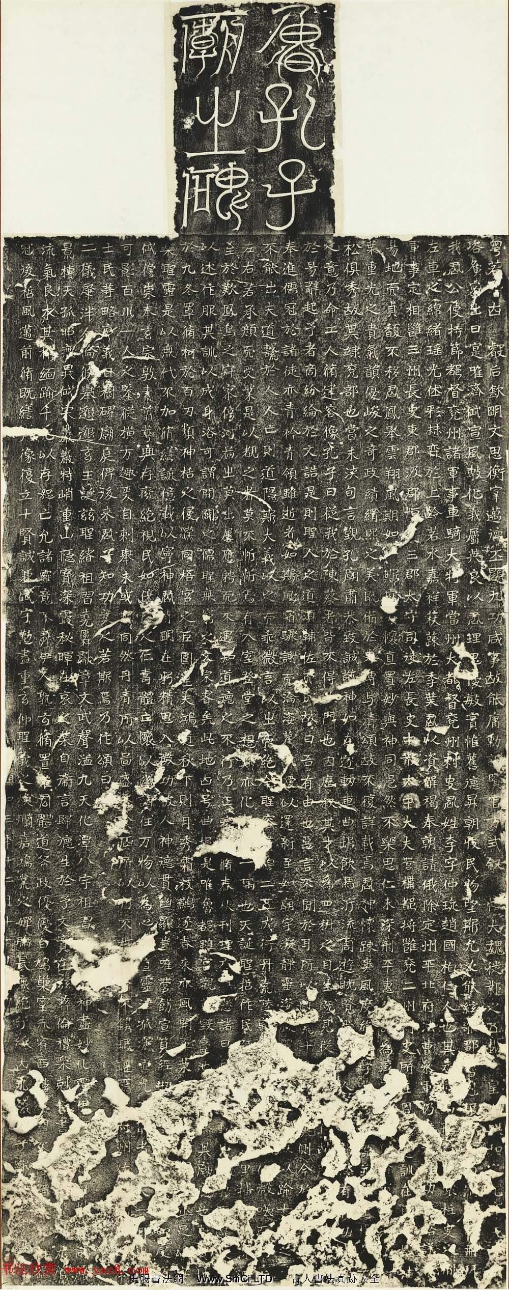 東魏書法刻本字帖《李仲璇修孔子廟碑》(共3張圖片)
