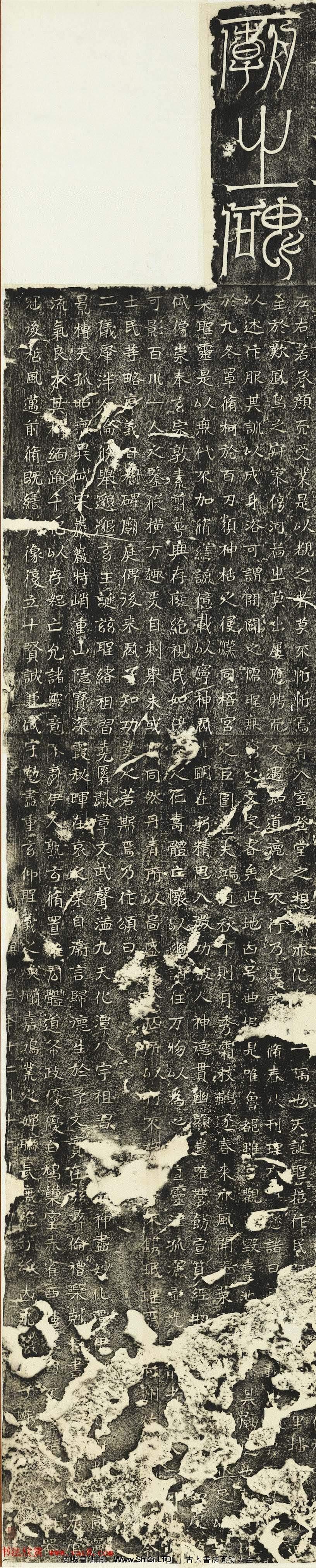 東魏書法刻本《李仲璇修孔子廟碑》