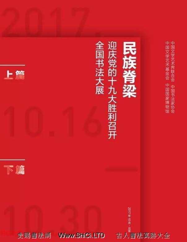 民族脊樑--迎慶十九大全國書法大展作品真跡選刊(共41張圖片)