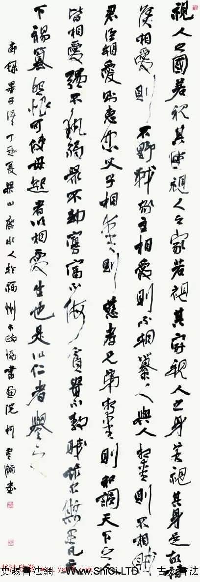 民族脊樑--迎慶十九大全國書法大展作品選刊