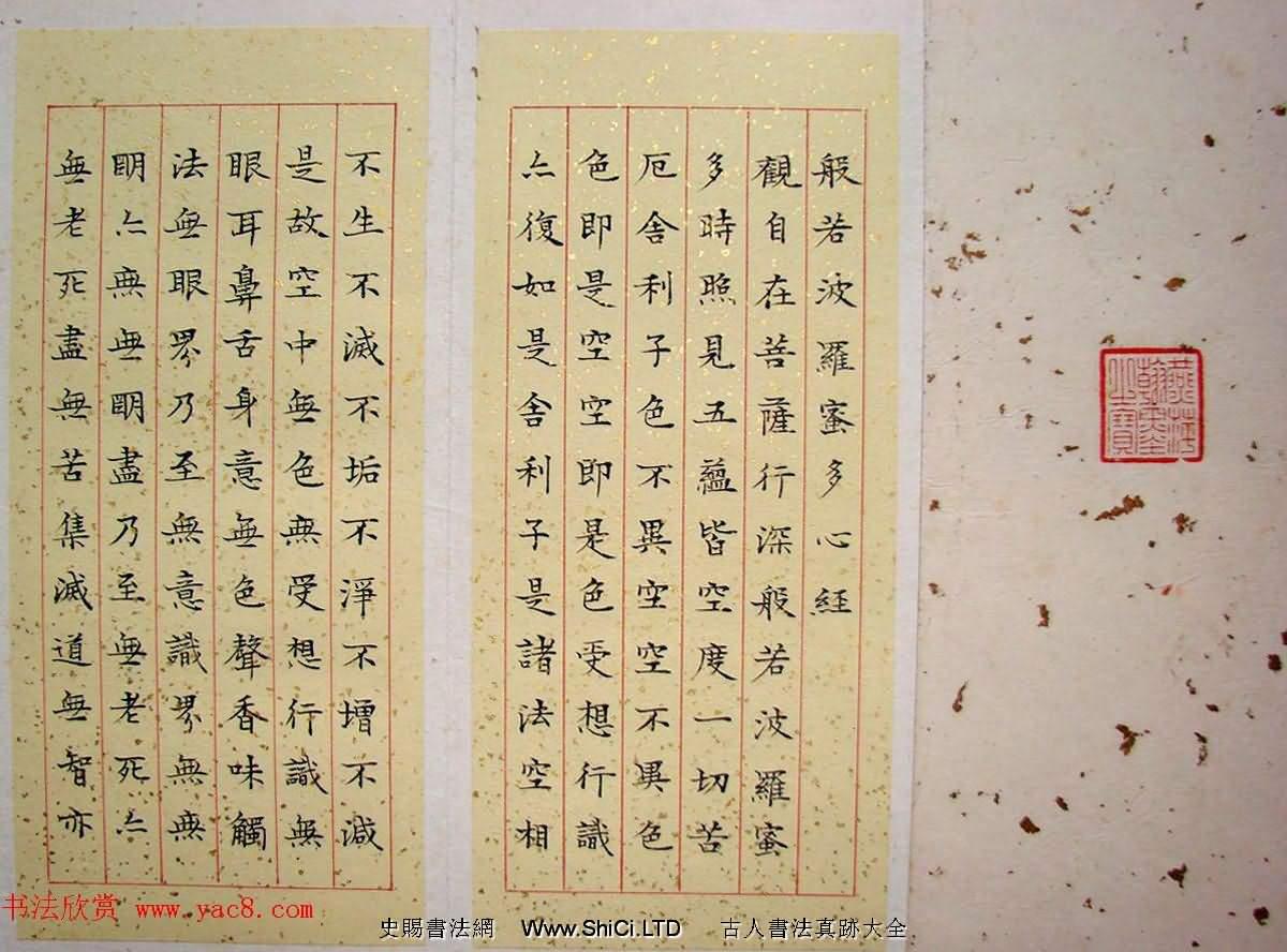 女書法家毛燕萍小楷書心經(共6張圖片)