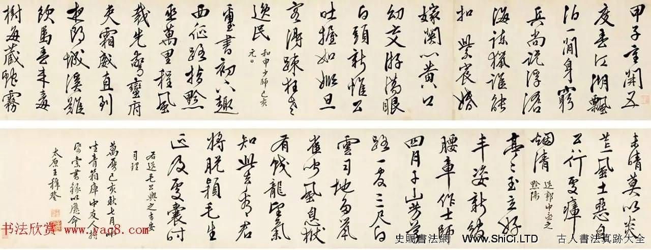 明代王稚登65歲行書七言詩卷(共11張圖片)