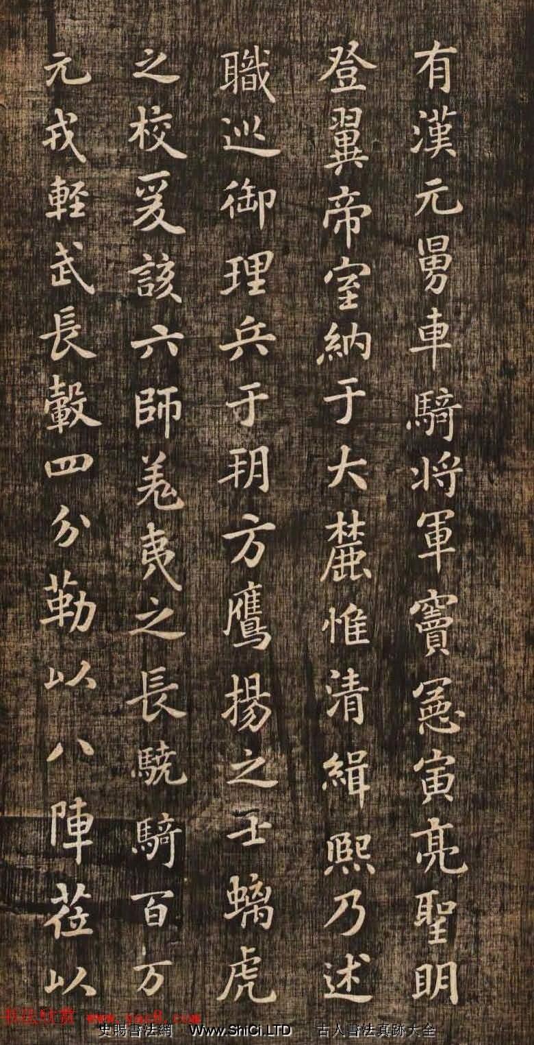 米芾楷書《燕然山銘》兩種版本(共9張圖片)