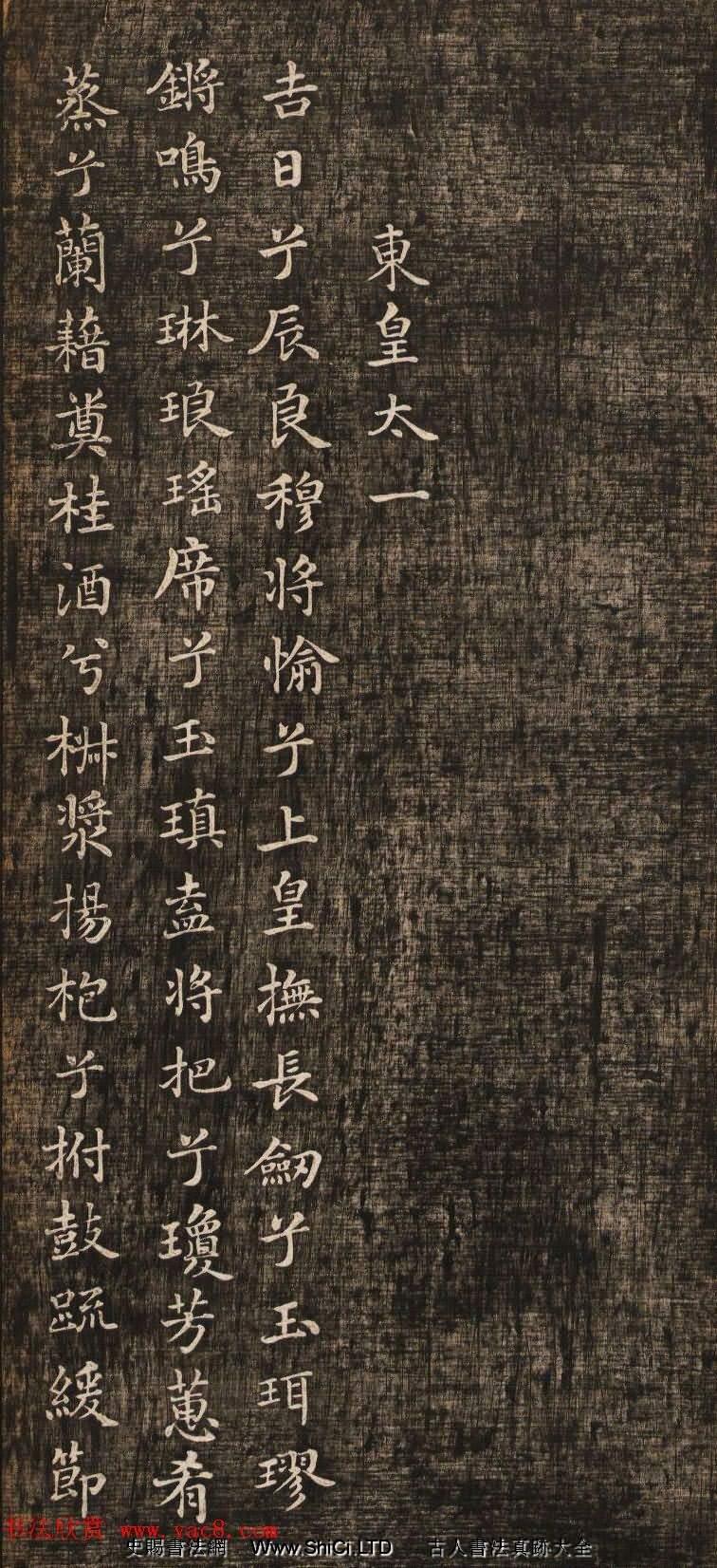 米芾小楷書法字帖《九歌》兩種版本(共32張圖片)