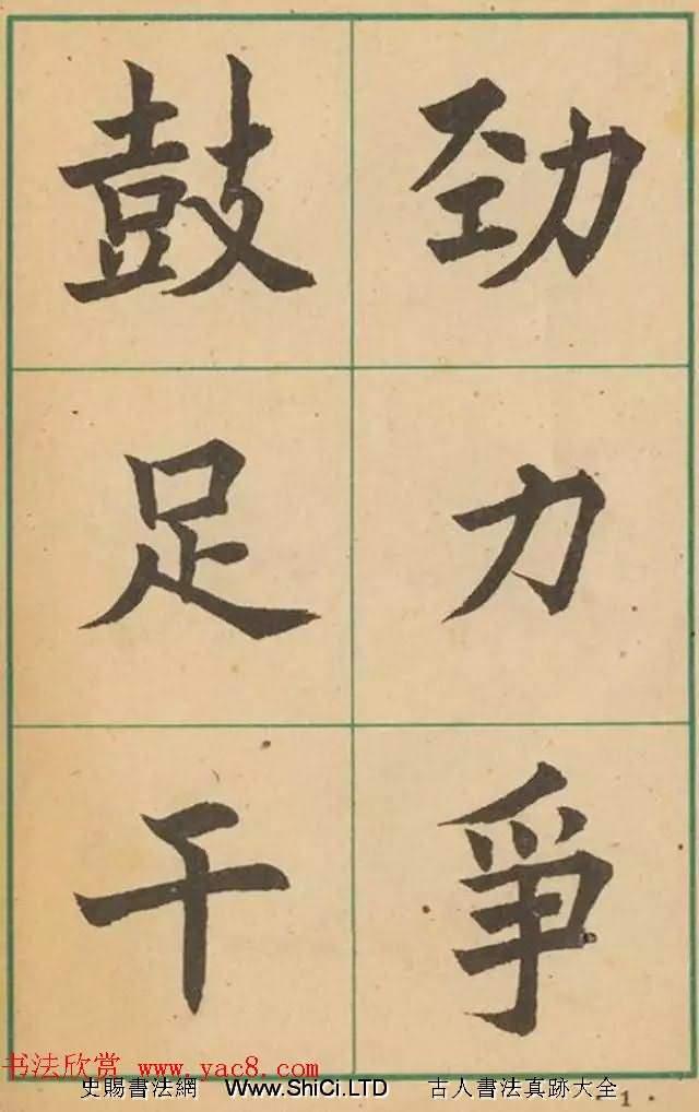 近代沈尹默書法字帖真跡欣賞《大楷字帖》(共32張圖片)