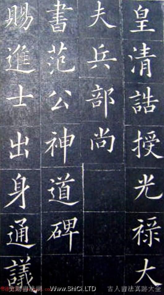 清代書法家王澍楷書字帖《范公神道碑》(共106張圖片)