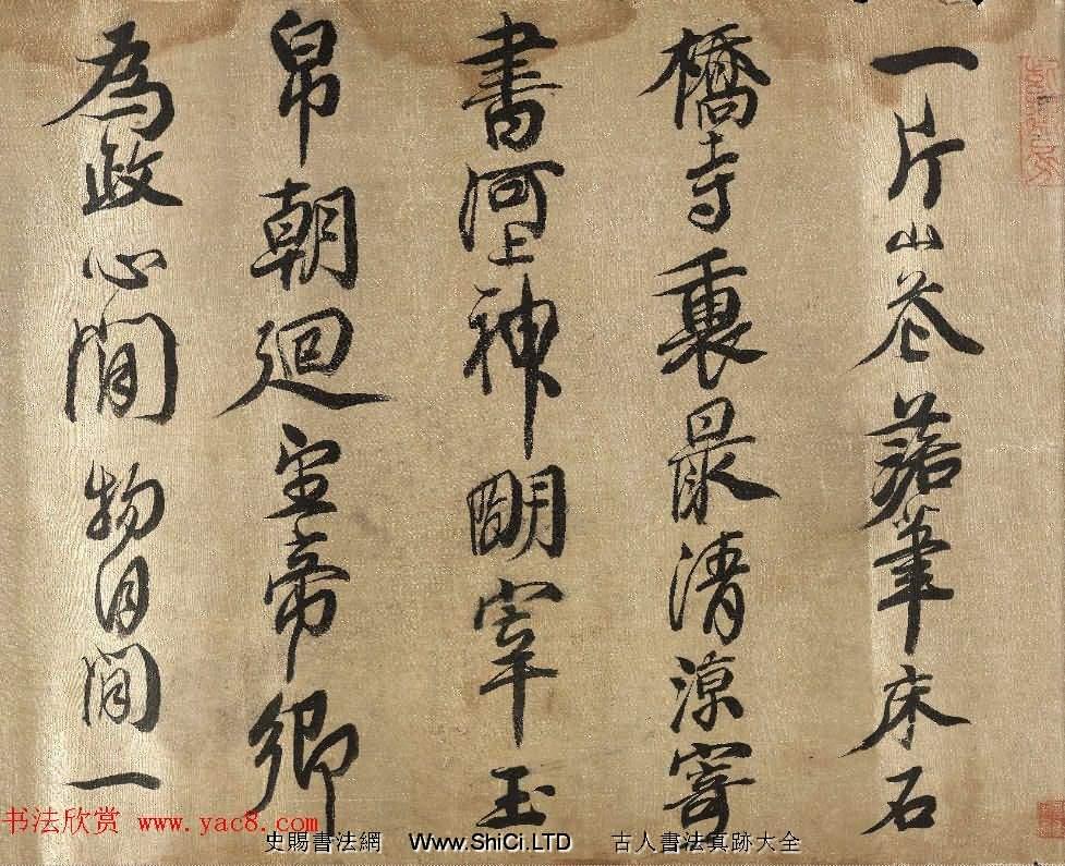 明末清初史學家查繼佐行書詩卷(共11張圖片)