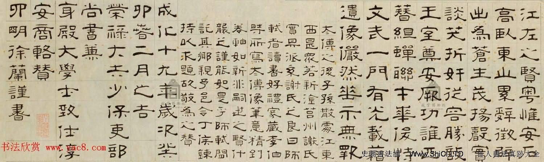 明代徐蘭隸書佳作《謝安像贊》卷(共4張圖片)