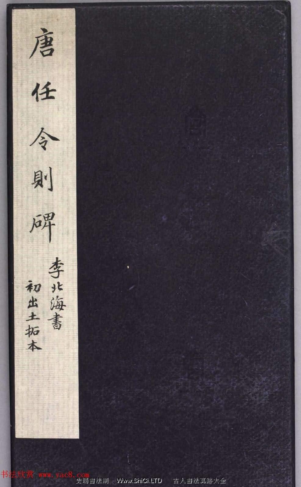 李邕書法拓本字帖《李北海書唐任令則碑》(共20張圖片)