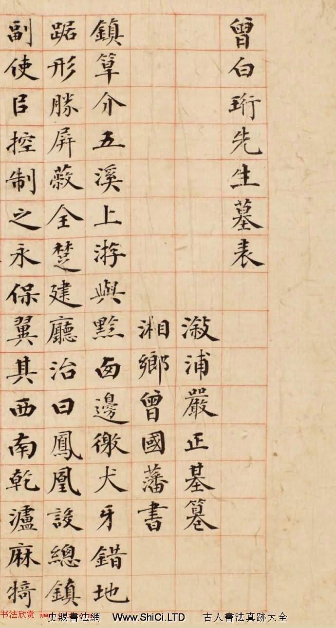 曾國藩小楷墨跡真跡欣賞《曾白珩先生墓表》(共12張圖片)