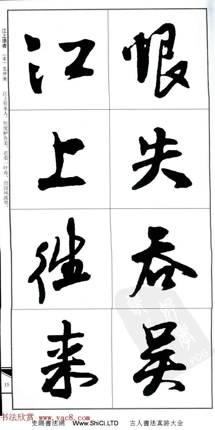 王覺斯書法字帖《集王鐸書古詩·行書》