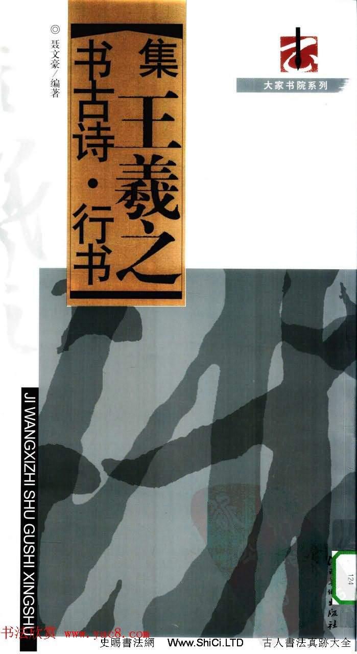 王右軍書法字帖《集王羲之書古詩·行書》(共75張圖片)