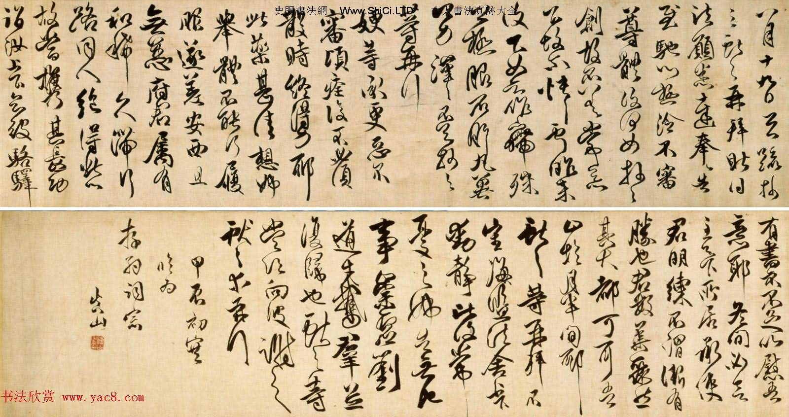 清代傅山58歲草書《臨大令帖》卷(共16張圖片)
