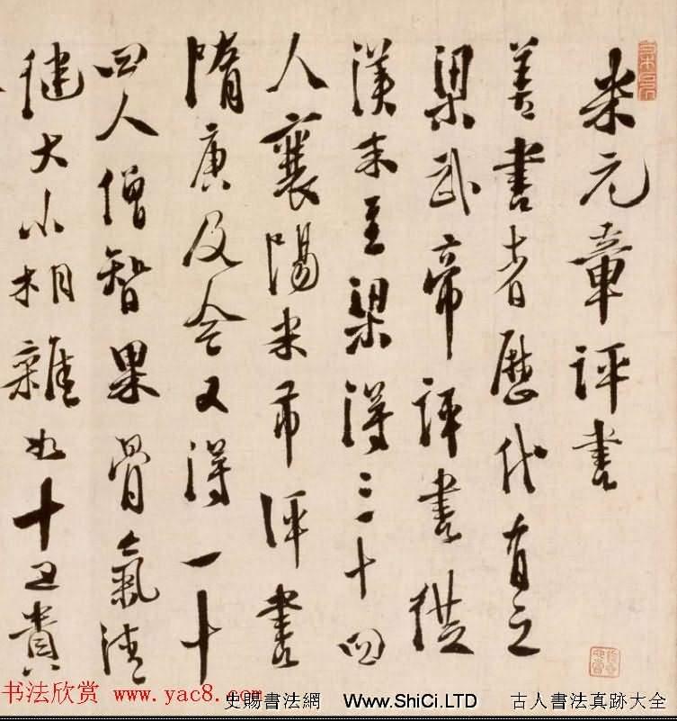 明代徐渭72歲行草書賞析字帖《論書法卷》(共22張圖片)